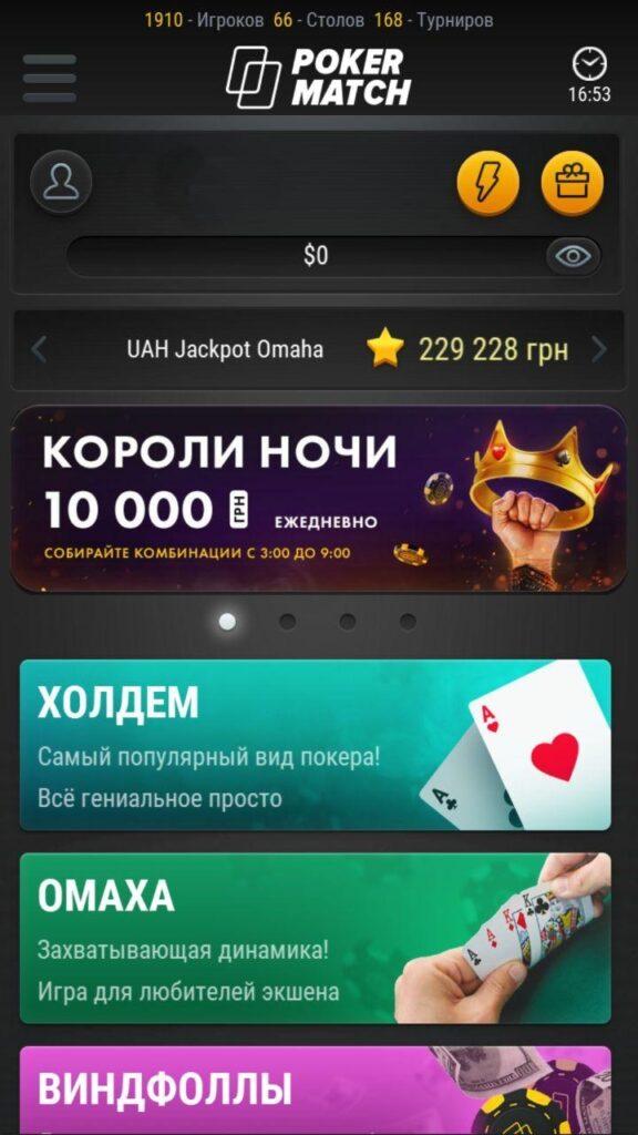 Приложение ПокерМатч для Android