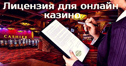 лицензия онлайн-казино